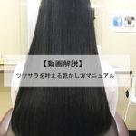 「美容師直伝」サラサラとツヤツヤを叶える正しい髪の乾かし方!天使の輪を作る美髪へ