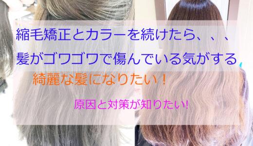 縮毛矯正とヘアカラーは痛む?どっちの痛みが大きいの?