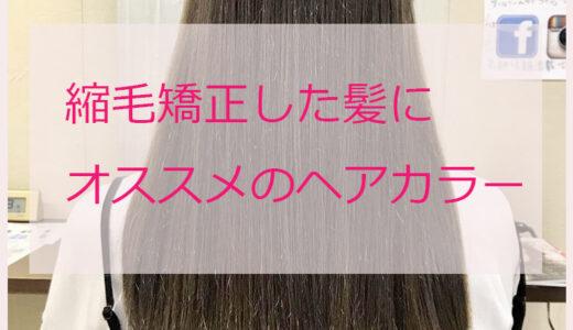【縮毛矯正】ツヤツヤ 、柔らか、透明感!3拍子揃ったおすすめカラーとは?